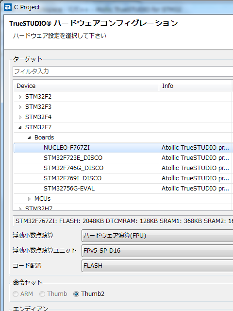 TrueSTUDIO for STM32を動かしてみた – 楽しくやろう。